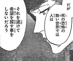 ブリーチ ネタバレ 最終回 686 画バレ藍染惣右介2.jpg