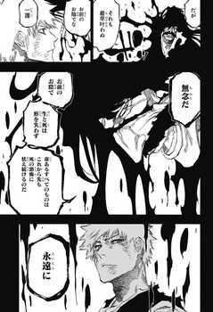 ブリーチ 最終回 画像 ネタバレ686画バレ 織姫一護ルキア恋次『結婚』15.jpg