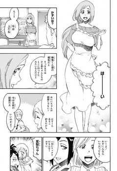 ブリーチ 最終回 画像 ネタバレ686画バレ 織姫一護ルキア恋次『結婚』9.jpg